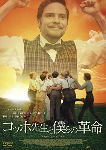 コッホ先生と僕らの革命 [DVD]