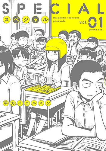 スペシャル (1) (トーチコミックス)