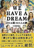 WE HAVE A DREAM 201カ国202人の夢×SDGs