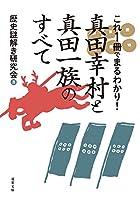 これ1冊でまるわかり! 真田幸村と真田一族のすべて (双葉文庫)
