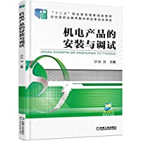 Installation and commissioning of mechanical and electrical products(Chinese Edition)