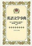 英語文学事典