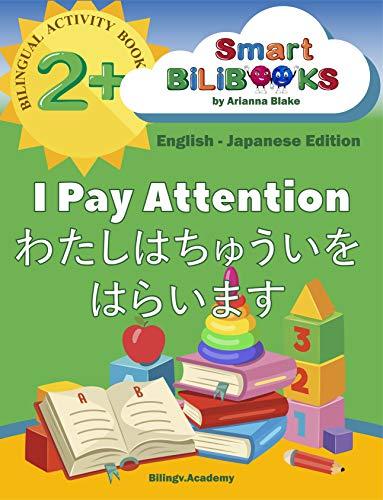 I Pay Attention わたしはちゅういをはらいます BILINGUAL ACTIVITY BOOK 2+ Smart BiLiBOOKS English - Japanese Edition Bilingv.Academy (smart bili books english japanese 1) (English Edition)