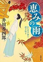 恵みの雨 かもねぎ神主 禊ぎ帳 (2) (角川文庫)