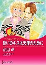 誓いのキスは天使のために 花嫁は一千万ドル (ハーレクインコミックス)