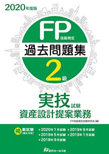 2020年度版 FP技能検定2級過去問題集〈実技試験・資産設計提案業務〉の詳細を見る