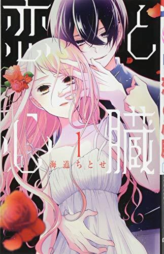 恋と心臓 (花とゆめコミックス)
