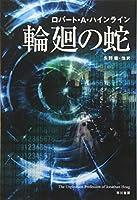 輪廻の蛇 (ハヤカワ文庫SF)