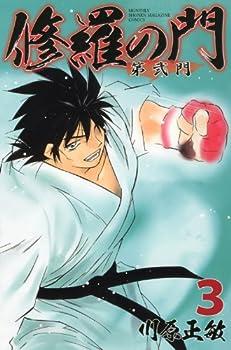 Comic Shura No Mon: Dai Ni Mon [Japanese Edition] Vol.3 [Japanese] Book