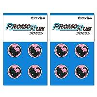 プロモラン【黒(ネコ柄)】ゼッケン留め 4個つき2セット(合計8個) プライム