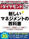 週刊ダイヤモンド 2020年 11/7号