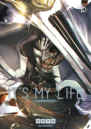 IT'S MY LIFE (10) (裏少年サンデーコミックス)