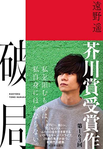 【第163回 芥川賞受賞作】破局 - 遠野遥