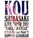 "Kou Shibasaki Live Tour 2011 ""CIRCLE & CYCLE"" 2011.11.28 Tour Final@NIPPON BUDOKAN [Blu-ray]の画像"