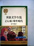 世界文学全集〈第46〉ゴーリキー (1970年)どん底・幼年時代 他