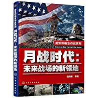 US combat new concept series - month war era: the future of the new territory of the battlefield(Chinese Edition)