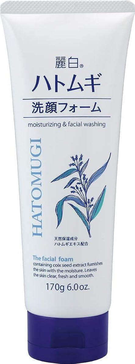 資格六分儀スキニー熊野油脂 麗白 ハトムギ洗顔フォーム 170g 4513574029590