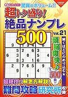 超トク盛り!絶品ナンプレ500Vol.21 (COSMIC MOOK)