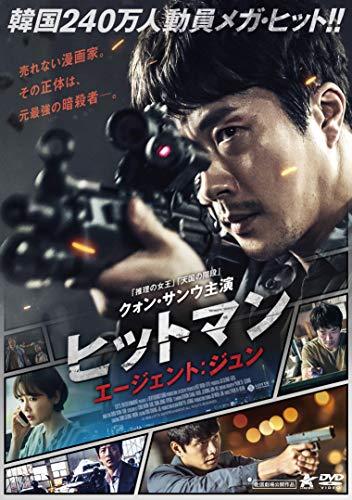 ヒットマン (エージェント:ジュン) [DVD]