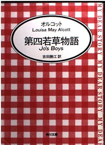 若草物語 (第4) (角川文庫)の詳細を見る