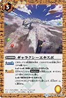 バトルスピリッツ ディーバブースター【詩姫の交響曲】 BSC18-040ギャラクシーエキスポ