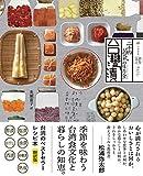 台湾漬 二十四節気の保存食