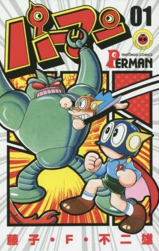 パーマン 1 (てんとう虫コミックス)