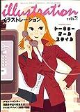 illustration (イラストレーション) 1999年 1月号 羽良多平吉の編集工学 山名文夫 谷本ヨーコ ゲイリー