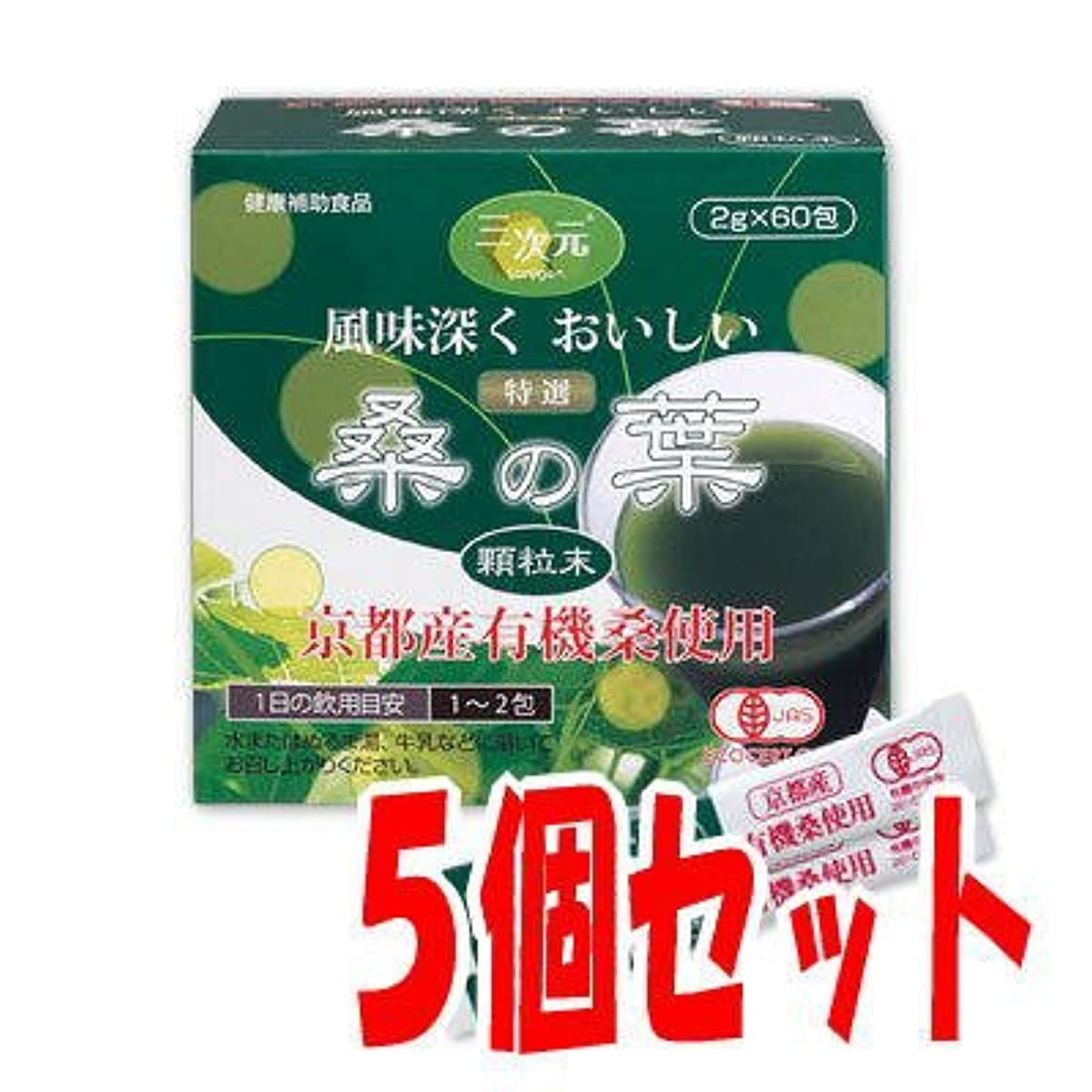 アカデミー見せます石膏特選「桑の葉」顆粒末1箱60包入×5箱セット 国産(京都産)有機桑使用 苦くなく風味深くおいしい青汁