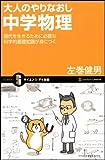 大人のやりなおし中学物理 現代を生きるために必要な科学的基礎知識が身につく (サイエンス・アイ新書)