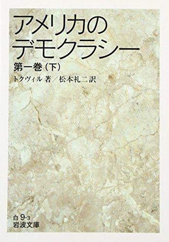 アメリカのデモクラシー〈第1巻〉 / トクヴィル