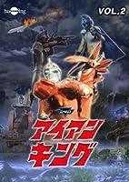 アイアンキング Vol.2 [DVD]