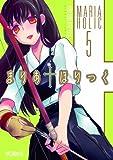 まりあ・ほりっく5 (MFコミックス アライブシリーズ)