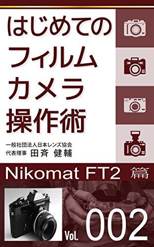 はじめてのフィルムカメラ操作術Vol.002: 『Nikomat FT2』篇