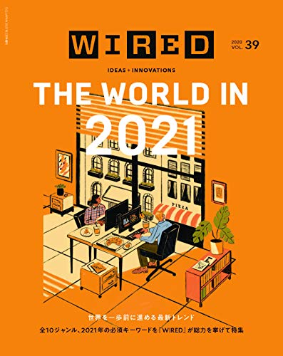 WIRED(ワイアード)VOL.39