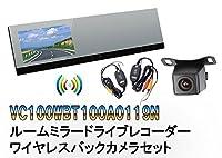 LP ワイヤレス バックカメラ セット ルームミラー ドライブレコーダー ルームミラー + バックカメラ + ワイヤレストランスミッター 3点セット LP-VC100-WBT100-A0119N