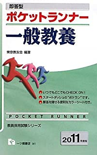 即答型ポケットランナー一般教養 2011年度版 (教員採用試験シリーズ)