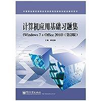 计算机应用基础习题集(Windows 7+Office 2010)(第2版)