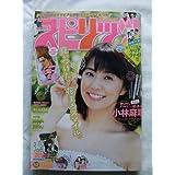 週刊BIGCOMICスピリッツ No.52  2010年12/13号