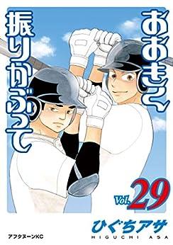 [ひぐちアサ]のおおきく振りかぶって(29) (アフタヌーンコミックス)