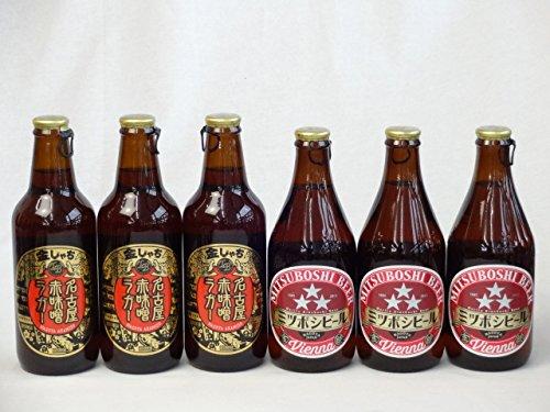 クラフトビールパーティ6本セット名古屋赤味噌ラガー330ml ミツボシウィンナスタイルラガー330ml