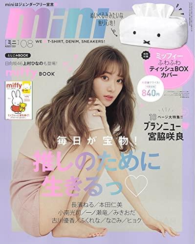 mini(ミニ) 2021年 08 月号/表紙:宮脇咲良