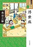 ワイド版 マンガ日本の古典30-浮世床 (全集)