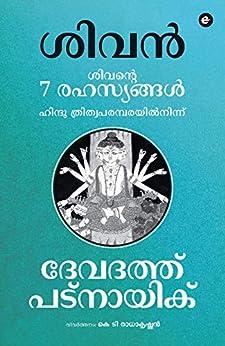 7 Secrets of Shiva (Malayalam) (Malayalam Edition) by [Devdutt Pattanaik]