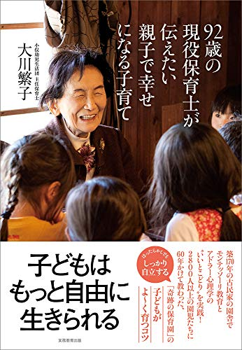 実務教育出版『92歳の現役保育士が伝えたい親子で幸せになる子育て』
