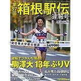第97回箱根駅伝速報号 (陸上競技マガジン2021年2月号増刊)