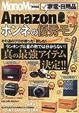 MonoMax特別編集 Amazon 家電・日用品 ホンネの優秀モノ (TJMOOK)
