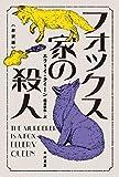 フォックス家の殺人〔新訳版〕 (ハヤカワ・ミステリ文庫)