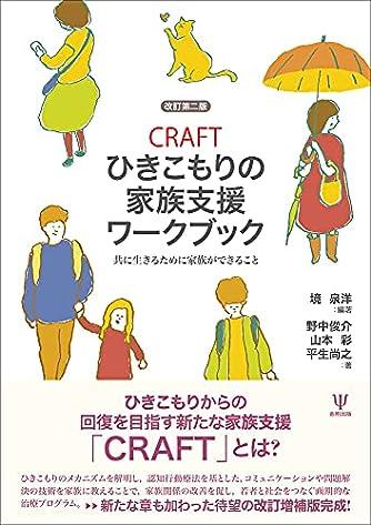 CRAFTひきこもりの家族支援ワークブック[改訂第二版]ー共に生きるために家族ができること