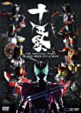 10th Anniversary Project MASKED RIDER LIVE&SHOW「十年祭」[DSTD-03144][DVD]